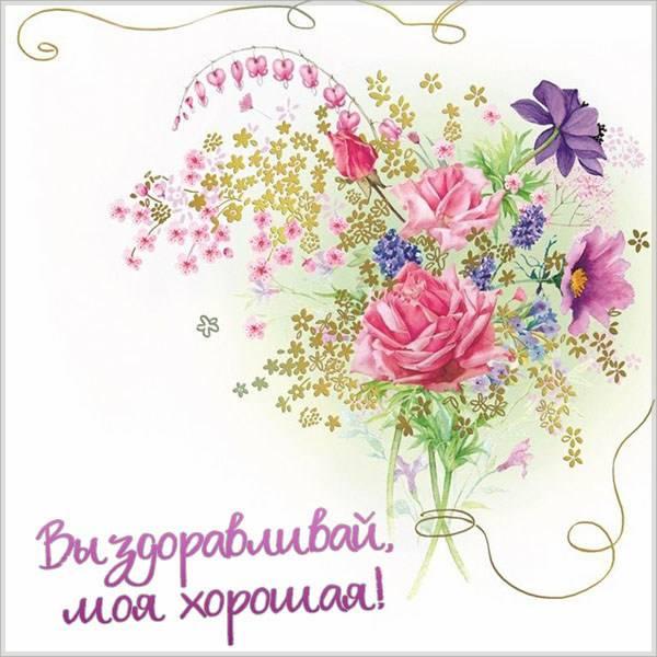Виртуальная открытка выздоравливай моя хорошая - скачать бесплатно на otkrytkivsem.ru