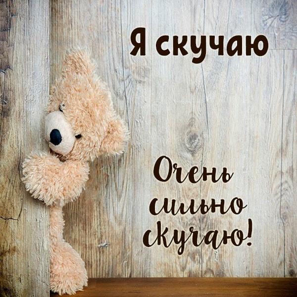 Виртуальная открытка я скучаю сильно - скачать бесплатно на otkrytkivsem.ru