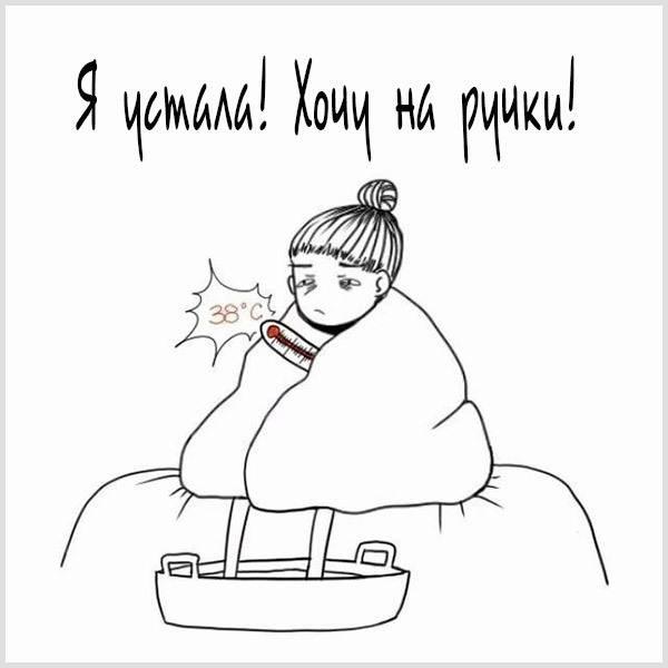 Виртуальная открытка я устала - скачать бесплатно на otkrytkivsem.ru