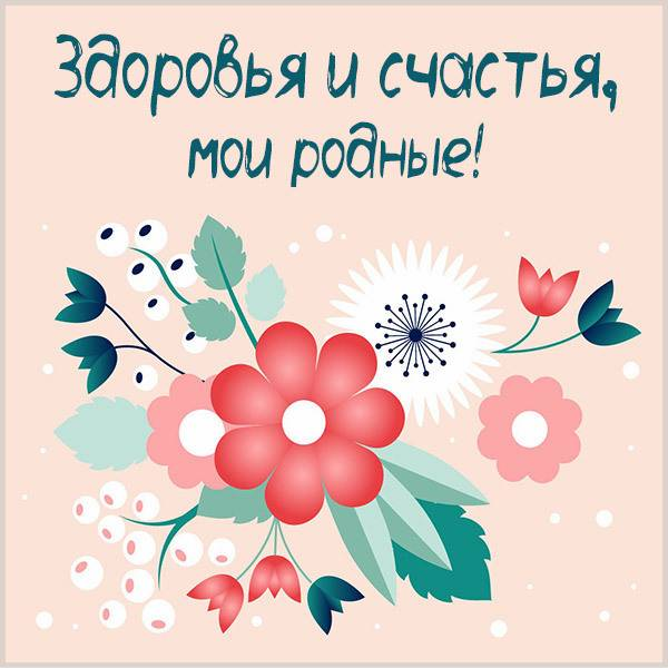 Виртуальная открытка здоровья и счастья мои родная - скачать бесплатно на otkrytkivsem.ru
