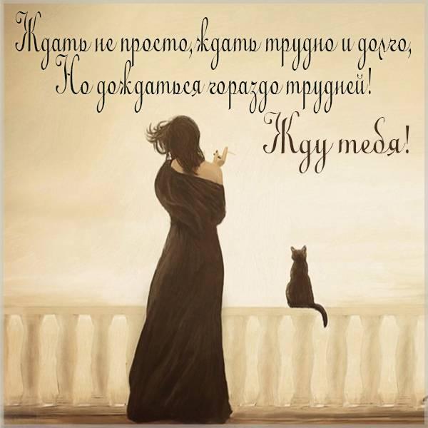 Виртуальная открытка жду тебя - скачать бесплатно на otkrytkivsem.ru