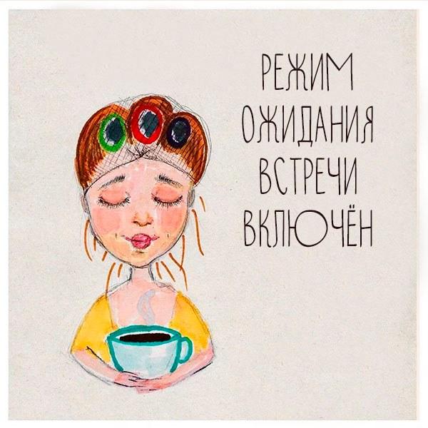 Виртуальная открытка жду встречи для мужчины - скачать бесплатно на otkrytkivsem.ru