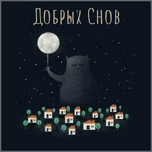 Виртуальная прикольная картинка добрых снов - скачать бесплатно на otkrytkivsem.ru
