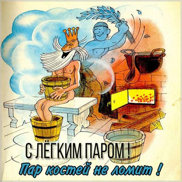 Виртуальная прикольная картинка с легким паром - скачать бесплатно на otkrytkivsem.ru