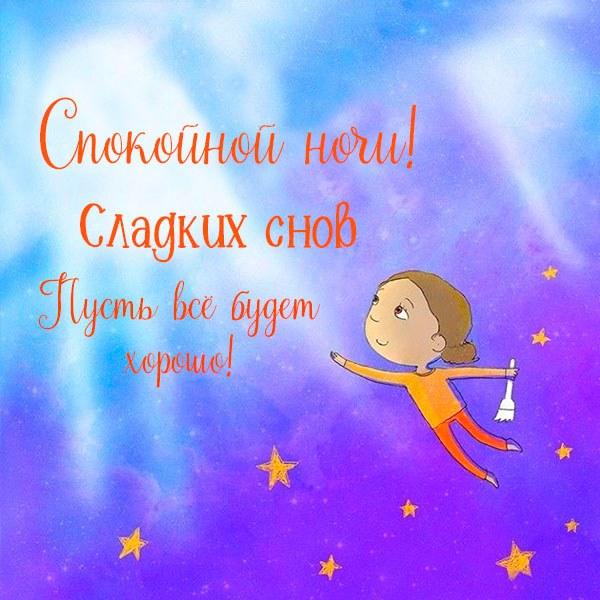Виртуальная прикольная картинка спокойной ночи девушке - скачать бесплатно на otkrytkivsem.ru
