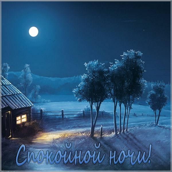 Виртуальная замечательная картинка спокойной ночи со смыслом - скачать бесплатно на otkrytkivsem.ru