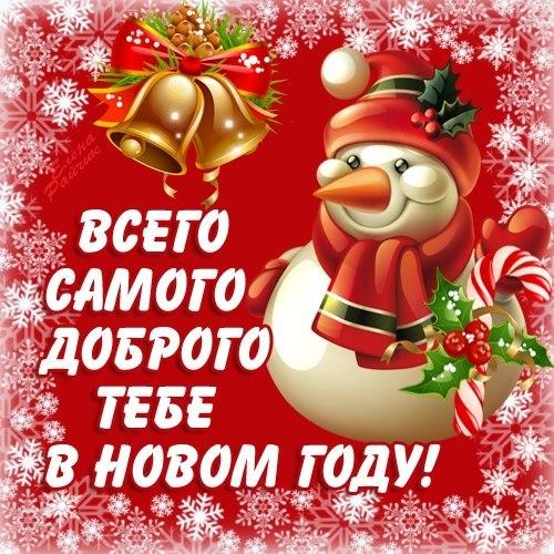 Всего Самого Доброго Тебе В Новом Году!!! - скачать бесплатно на otkrytkivsem.ru