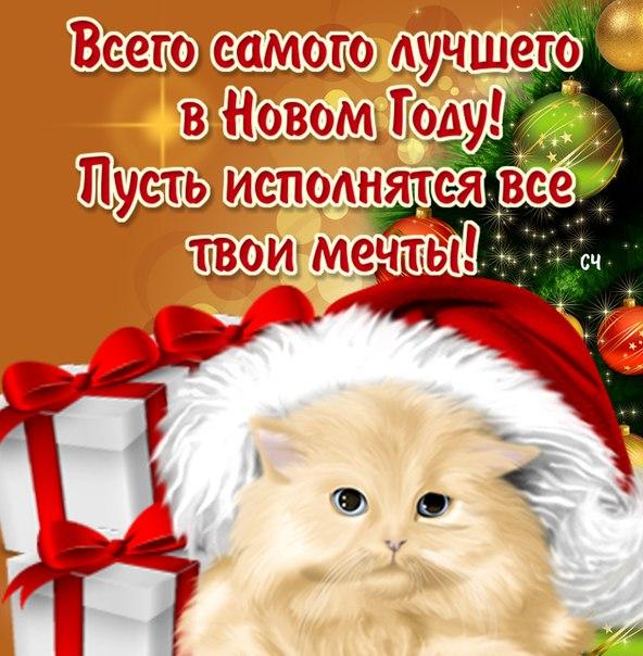 Всего самого лучшего в Новом Году - скачать бесплатно на otkrytkivsem.ru