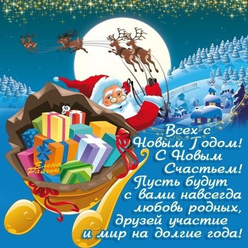 Всех с Новым Годом! - скачать бесплатно на otkrytkivsem.ru