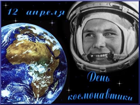 Всемирный День космонавтики 2021 - скачать бесплатно на otkrytkivsem.ru