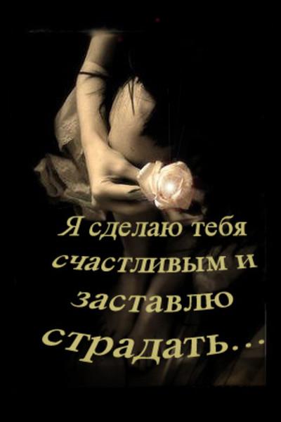 Я сделаю тебя счастливым - скачать бесплатно на otkrytkivsem.ru