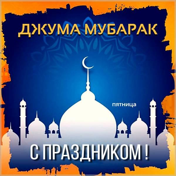 Яркая картинка на Джума Мубарак с поздравлением - скачать бесплатно на otkrytkivsem.ru