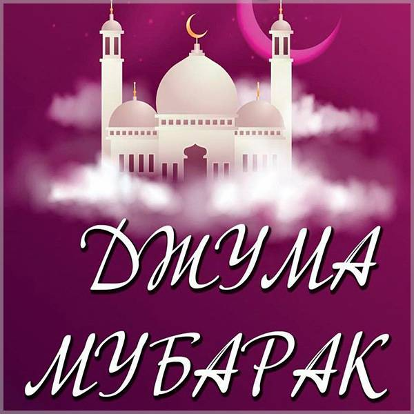 Яркая картинка на Джума Мубарак - скачать бесплатно на otkrytkivsem.ru