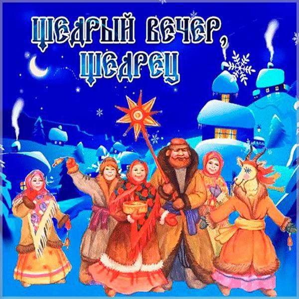 Яркая картинка на Щедрец - скачать бесплатно на otkrytkivsem.ru