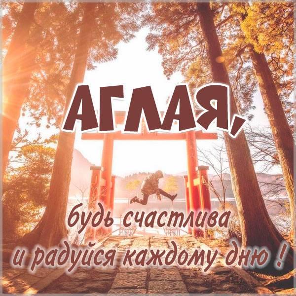 Яркая картинка с именем Аглая - скачать бесплатно на otkrytkivsem.ru