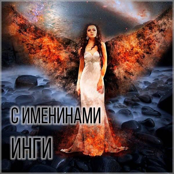 Яркая картинка с именинами для Инги - скачать бесплатно на otkrytkivsem.ru