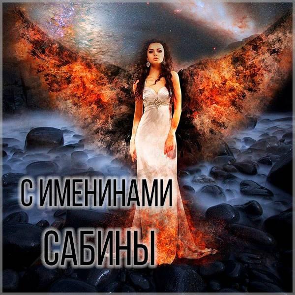 Яркая картинка с именинами для Сабины - скачать бесплатно на otkrytkivsem.ru