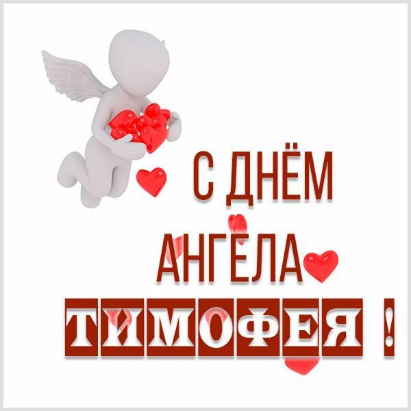 Яркая картинка с именинами для Тимофея - скачать бесплатно на otkrytkivsem.ru