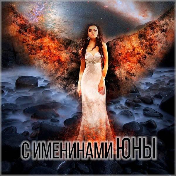 Яркая картинка с именинами для Юны - скачать бесплатно на otkrytkivsem.ru