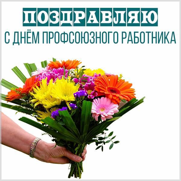 Яркая открытка на день профсоюзного работника - скачать бесплатно на otkrytkivsem.ru