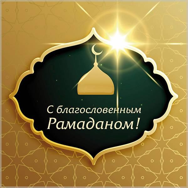 Яркая открытка на Рамадан - скачать бесплатно на otkrytkivsem.ru
