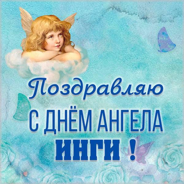 Яркая открытка с днем ангела для Инги - скачать бесплатно на otkrytkivsem.ru