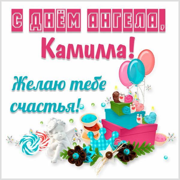 Яркая открытка с днем ангела для Камиллы - скачать бесплатно на otkrytkivsem.ru