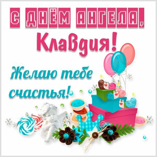 Яркая открытка с днем ангела для Клавдии - скачать бесплатно на otkrytkivsem.ru