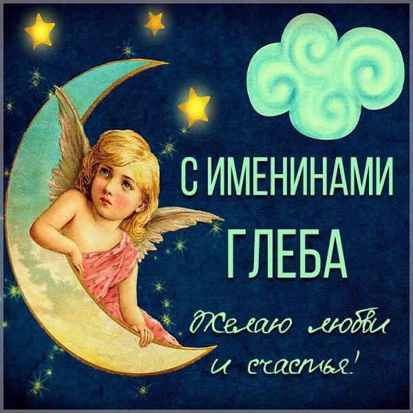Яркая открытка с именинами для Глеба - скачать бесплатно на otkrytkivsem.ru