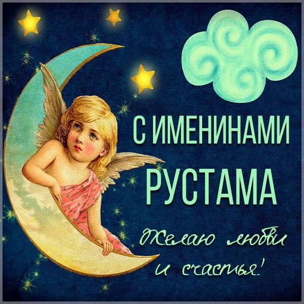 Яркая открытка с именинами для Рустама - скачать бесплатно на otkrytkivsem.ru