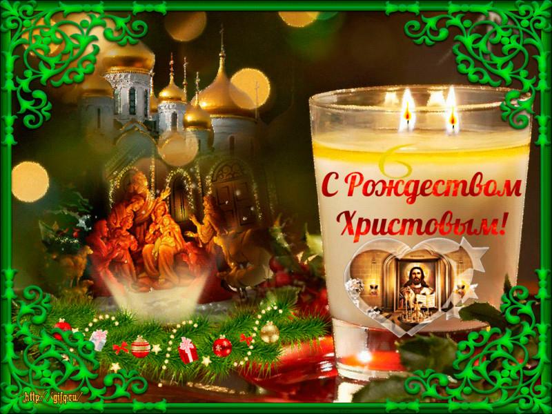 Яркая открытка с Рождеством - скачать бесплатно на otkrytkivsem.ru