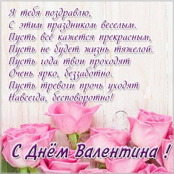 Яркая поздравительная открытка с днем Валентина - скачать бесплатно на otkrytkivsem.ru