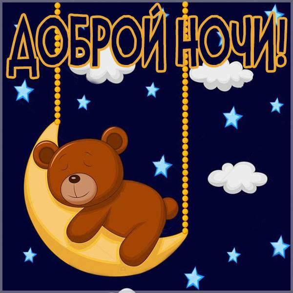 Забавная картинка доброй ночи - скачать бесплатно на otkrytkivsem.ru