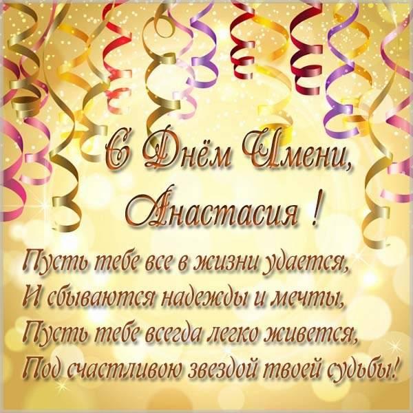 Замечательная картинка с днем имени Анастасия - скачать бесплатно на otkrytkivsem.ru