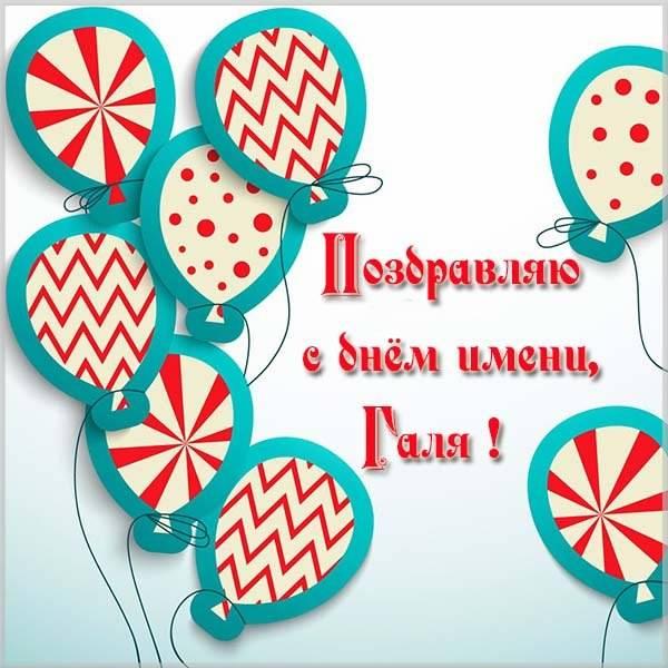 Замечательная картинка с днем имени Галя - скачать бесплатно на otkrytkivsem.ru