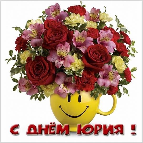 Замечательная картинка с днем Юрия - скачать бесплатно на otkrytkivsem.ru