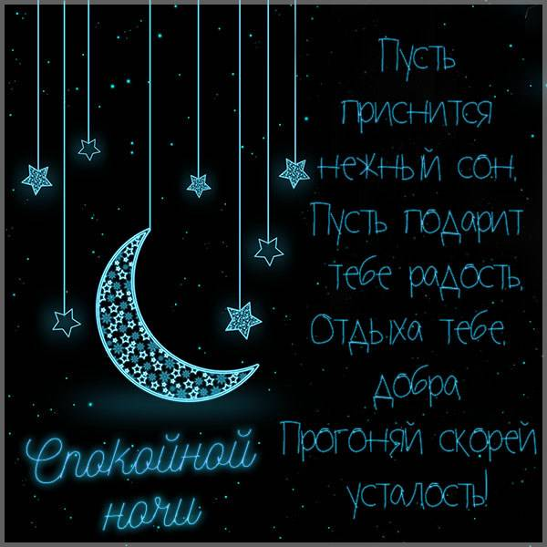 Замечательная картинка спокойной ночи - скачать бесплатно на otkrytkivsem.ru