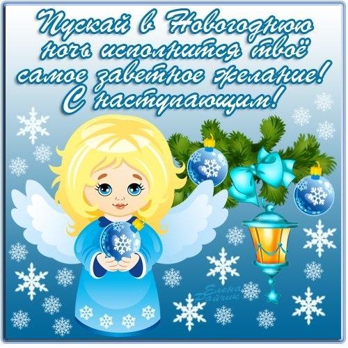 Заветные мечты и желания в новогоднюю ночь - скачать бесплатно на otkrytkivsem.ru