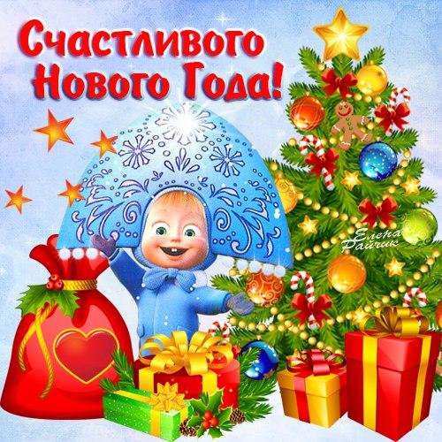 Желаем счастливого Нового Года! - скачать бесплатно на otkrytkivsem.ru