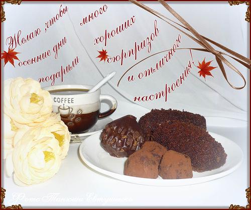 Желаю отличного настроение в осенние дни! - скачать бесплатно на otkrytkivsem.ru