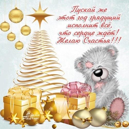 Желаю счастья в Новом Году. - скачать бесплатно на otkrytkivsem.ru