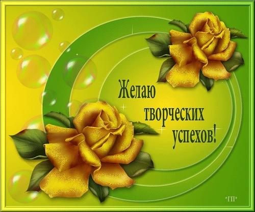 Желаю творческих успехов - скачать бесплатно на otkrytkivsem.ru