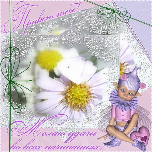 Желаю удачи во всех начинаниях! - скачать бесплатно на otkrytkivsem.ru