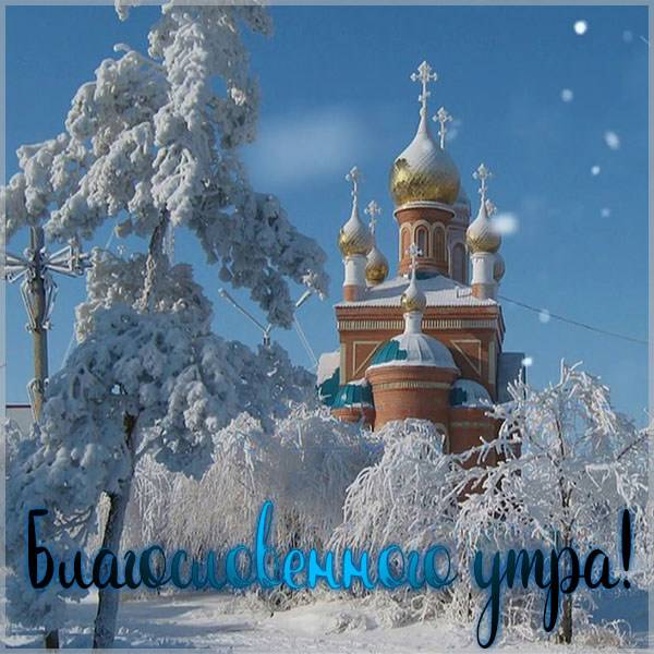 Зимняя картинка благословенного утра красивая - скачать бесплатно на otkrytkivsem.ru