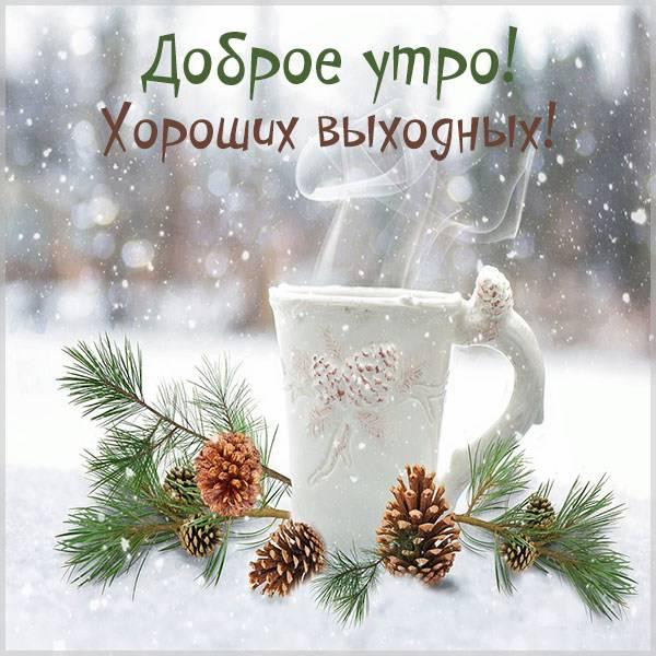 Зимняя картинка доброе утро хороших выходных красивая - скачать бесплатно на otkrytkivsem.ru