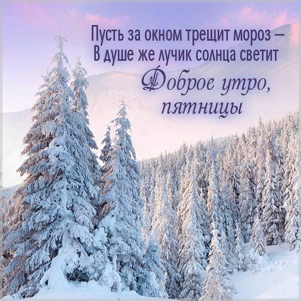 Зимняя картинка доброе утро пятница красивая - скачать бесплатно на otkrytkivsem.ru