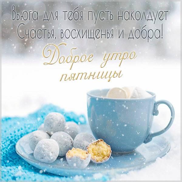 Зимняя картинка доброе утро пятницы красивая - скачать бесплатно на otkrytkivsem.ru