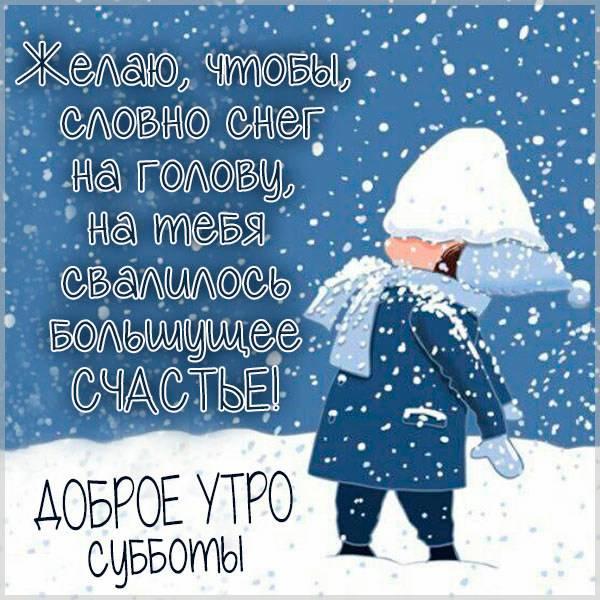 Зимняя картинка доброе утро субботы прикольная смешная - скачать бесплатно на otkrytkivsem.ru