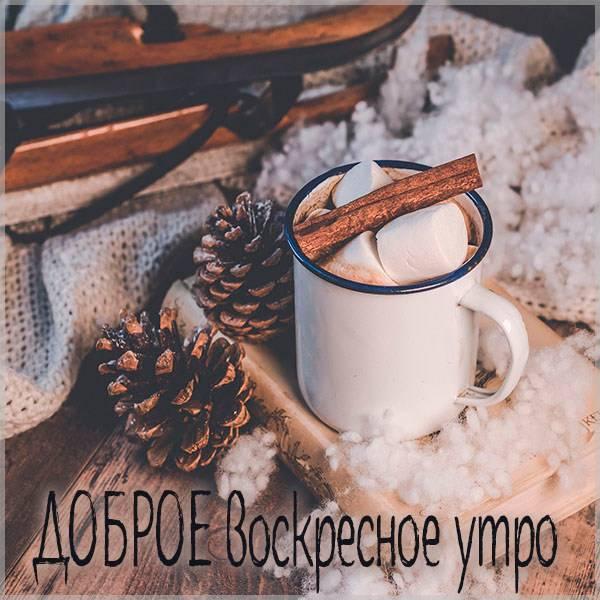 Зимняя картинка доброе воскресное утро красивая - скачать бесплатно на otkrytkivsem.ru