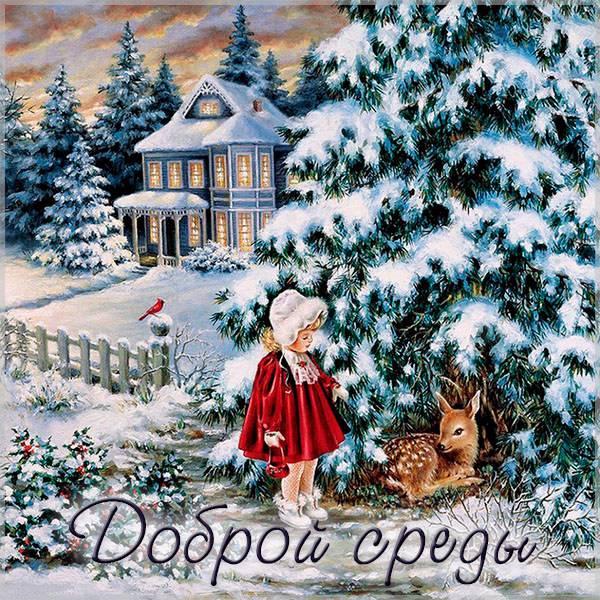 Зимняя картинка доброй среды - скачать бесплатно на otkrytkivsem.ru